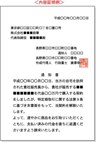 内容証明書・長野 【行政書士廣...